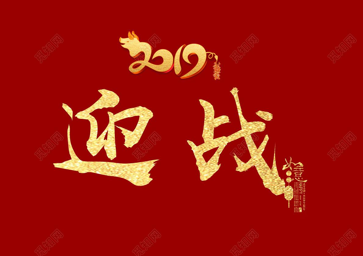 迎战2019猪年宣传新年免抠字体免费下载_艺术字_觅知网