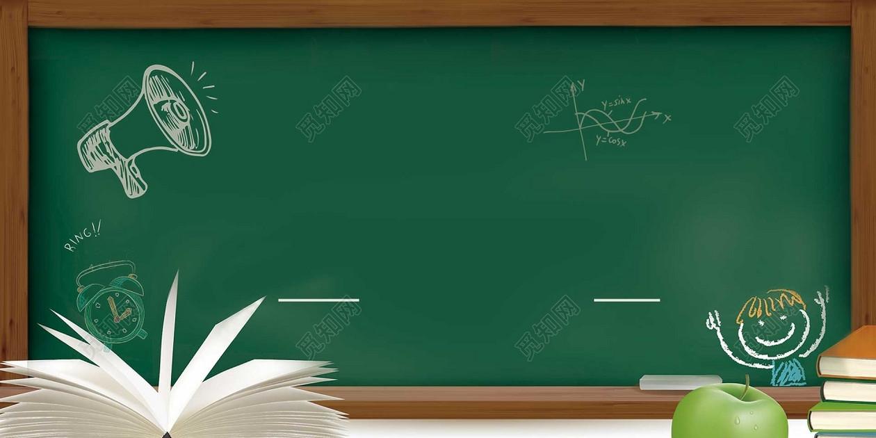黑板背景绿色开学欢迎新同学书苹果新学期卡通海报背景
