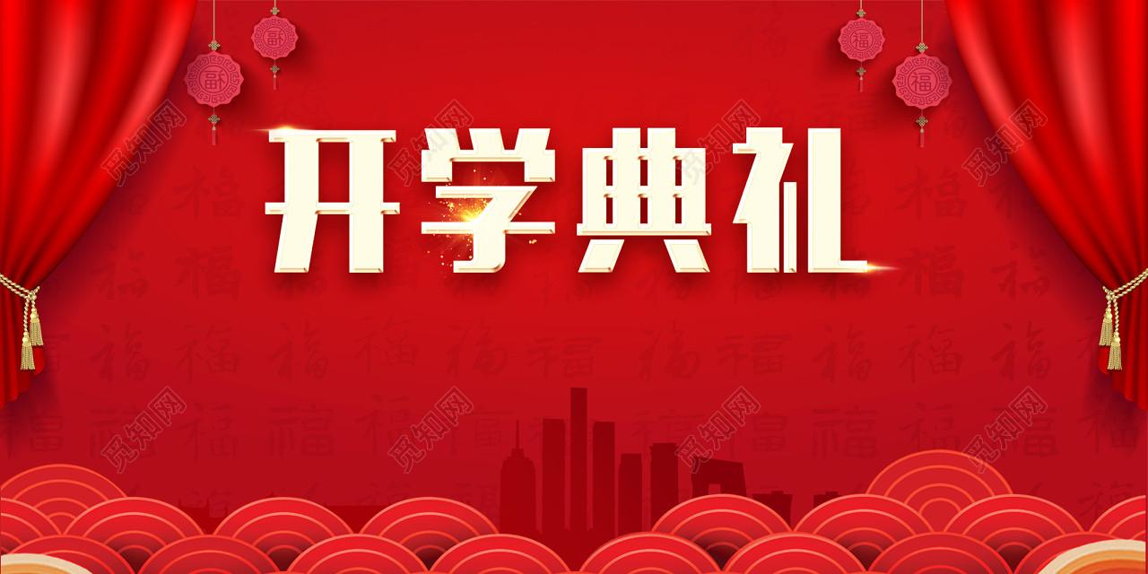 红色背景喜庆新学期开学季开学典礼海报背景素材