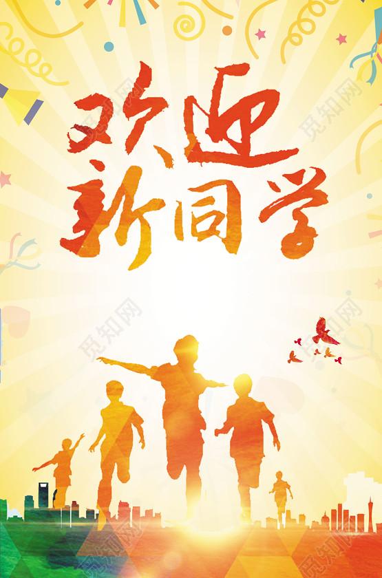 跑步剪影欢迎新同学新学期开学季海报黄色背景素材