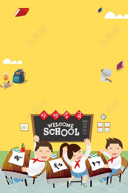 学生开学了上课课室开学季海报黄色背景素材