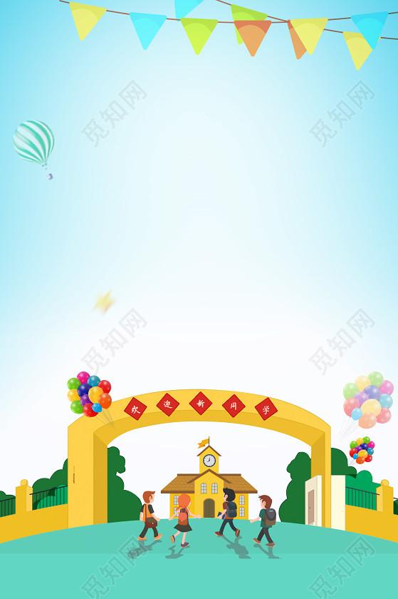 手绘上学校门欢迎新同学插画开学季海报背景素材