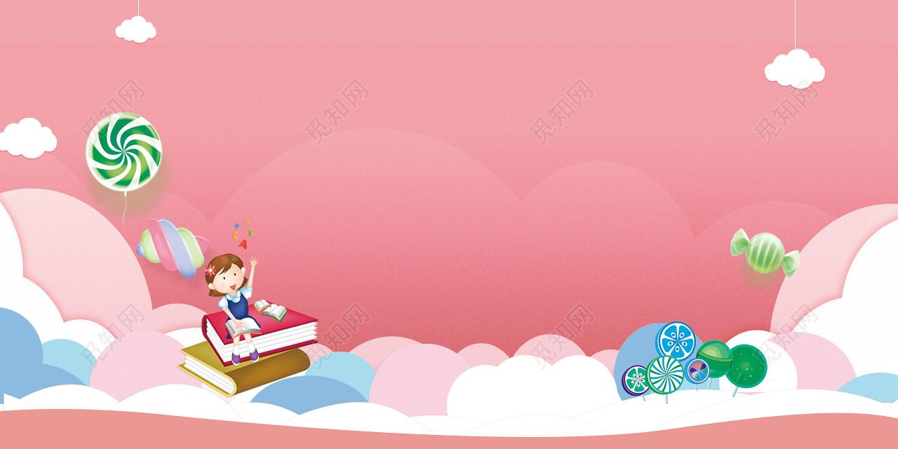 手绘卡通可爱小孩插画新学期开学季海报粉色背景素材