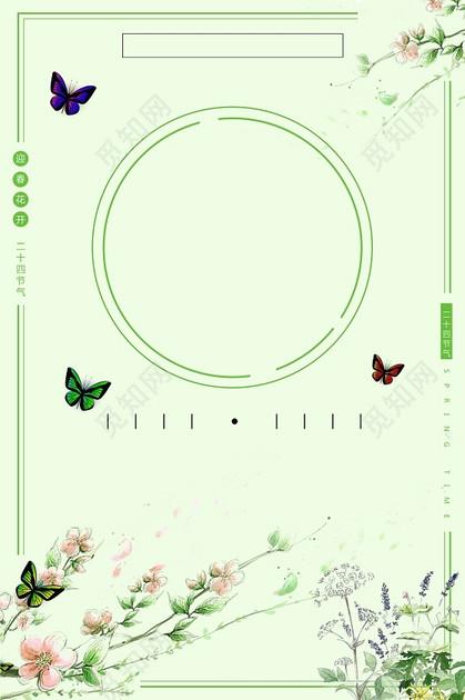 蝴蝶飞二十四节气之春分传统节日海报背景