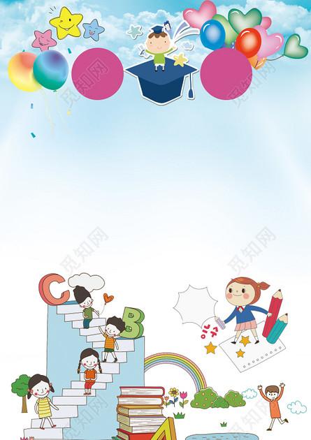 手绘卡通幼儿园兴趣班开学新学期招生宣传单海报背景