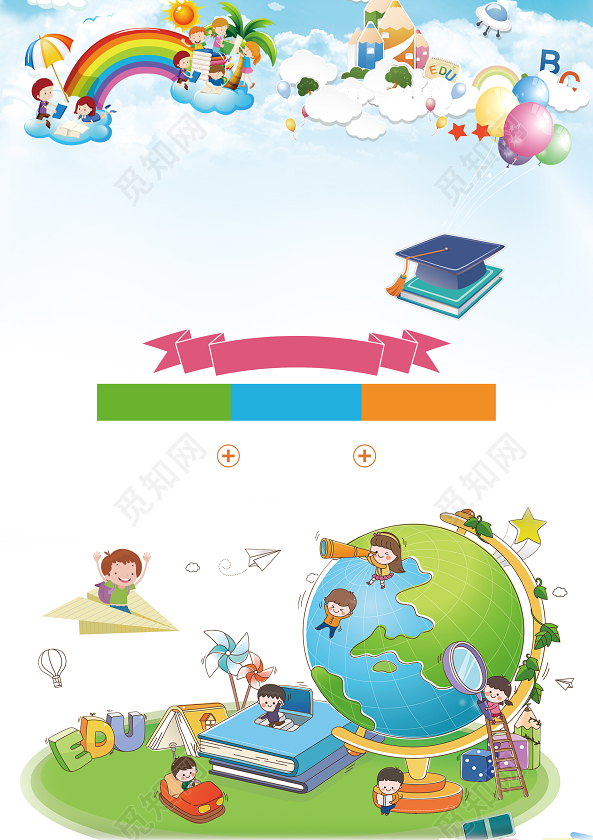 童趣卡通手绘幼儿园培训班开学新学期招生宣传单海报背景