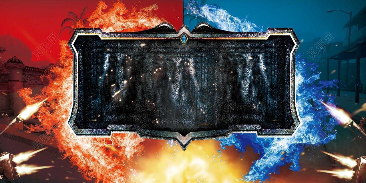 蓝红对决王者荣耀游戏主题比赛海报背景素材