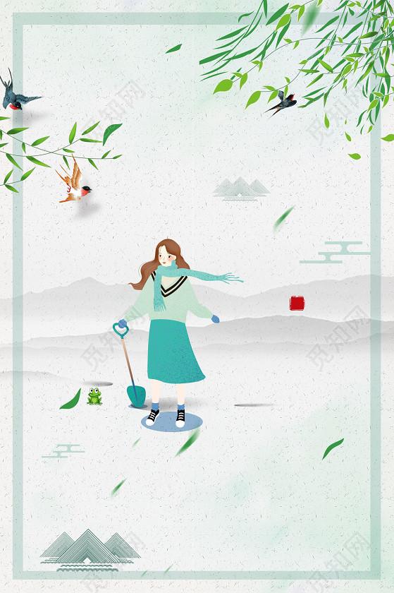 小清新手绘少女二十四节气惊蛰传统节日h5海报背景