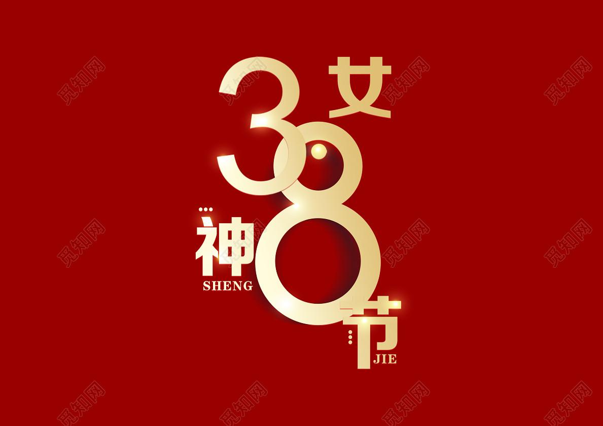 38妇女节女神节节日促销金色宣传海报晚会免抠字体