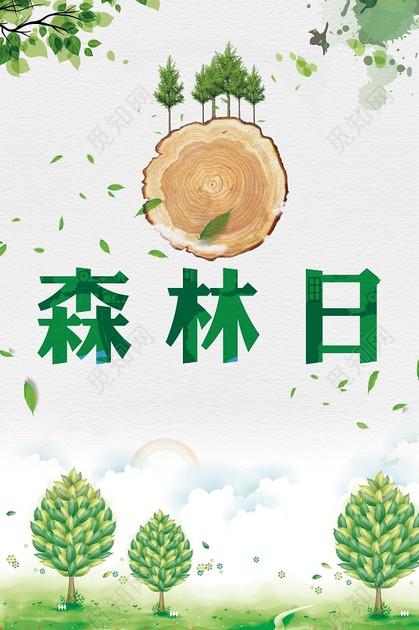 清新手繪樹木森林日綠色環保公益312植樹節海報背景素材