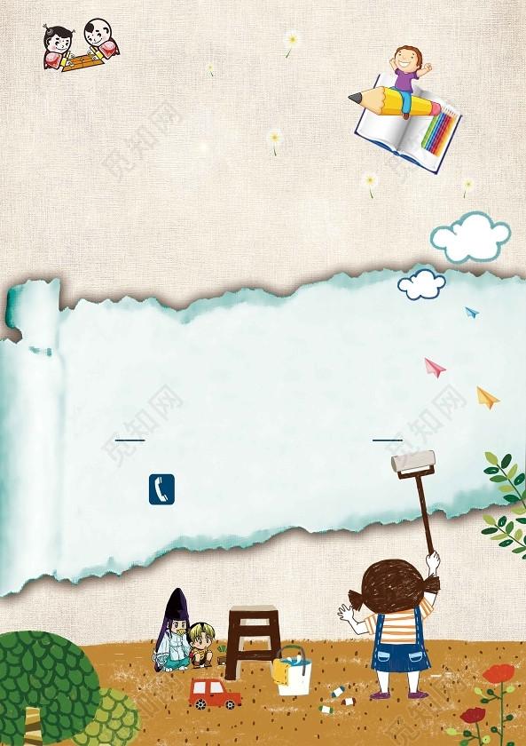 背景素材 云朵画画学生卡通托管班宣传单补习班辅导班招生海报背景图片