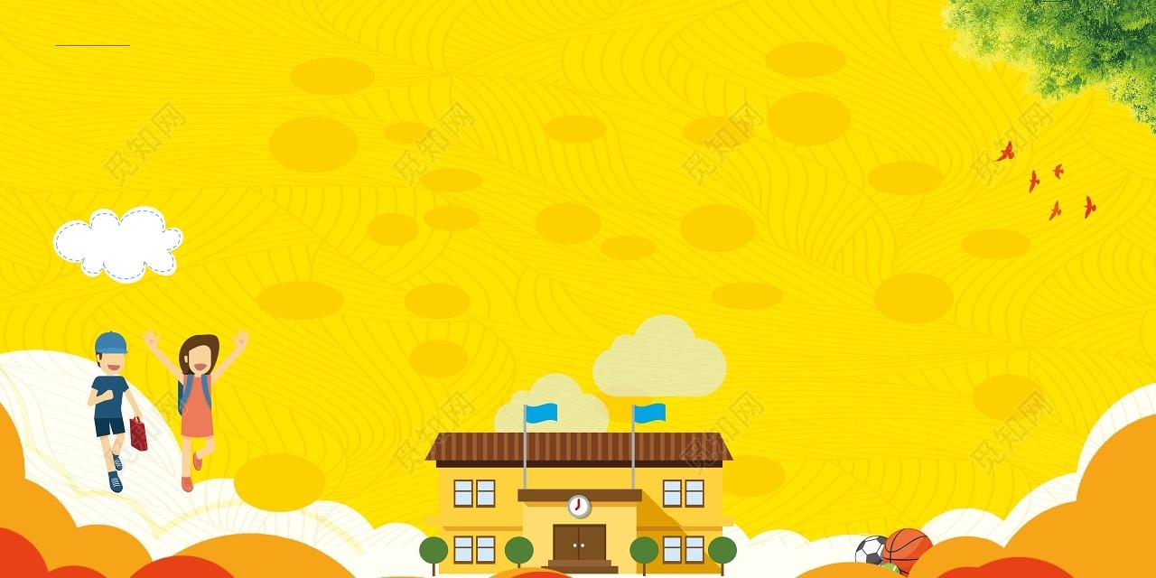 黄色楼房学生校园安全展板教育海报背景