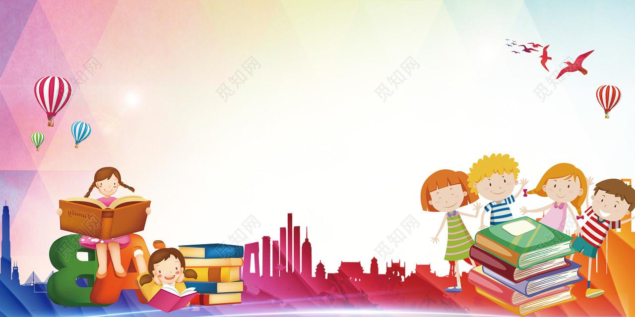 卡通孩子全国中小学生安全教育日校园文化宣传海报背景展板图片