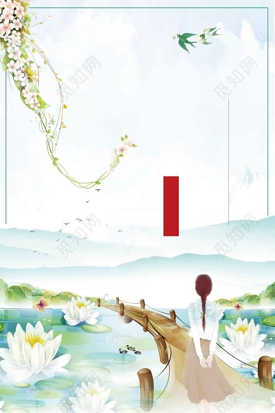 中国风蓝色手绘女孩柳树山水花草立夏二十四节气传统节日海报背