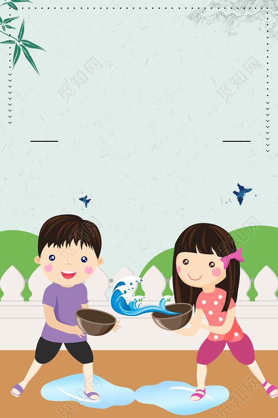 清新卡通手绘男孩女孩泼水节傣族文化传统民俗旅游宣传海报背景