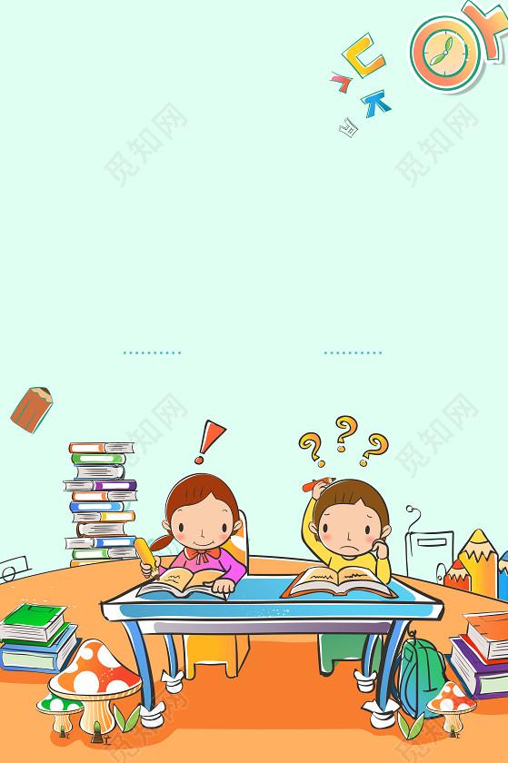 手绘两个可爱的小朋友在写作业早教幼儿园招生蓝色背景海报