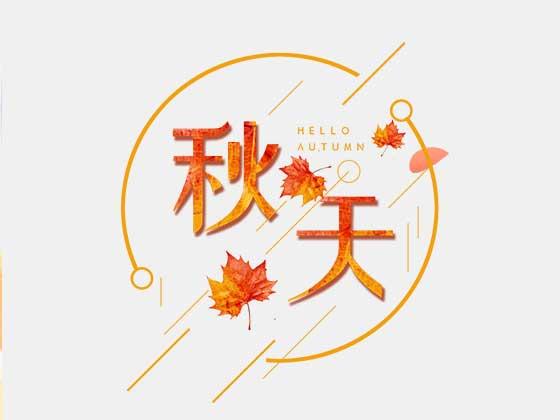 秋天 · 藝術字