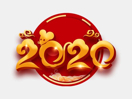 2020 · 藝術字