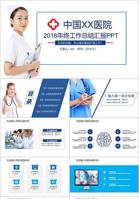 2017醫院護士長年終工作總結PPT模板