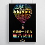 給夢想一個機會招聘海報