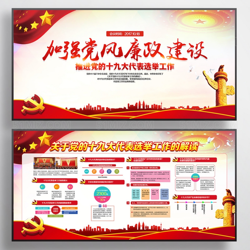 党建展板解读中共十九大会议宣传栏