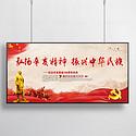 辛亥革命党建宣传展板