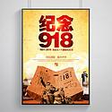 九一八国耻宣传海报设计