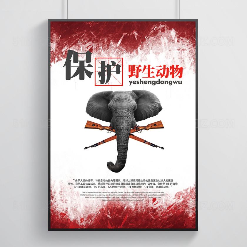 世界野生保護動物日公益創意海報設計模板