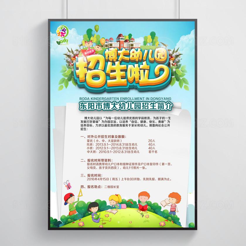 清新简约幼儿园招生海报设计通用模板