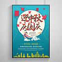 中秋国庆节促销海报设计