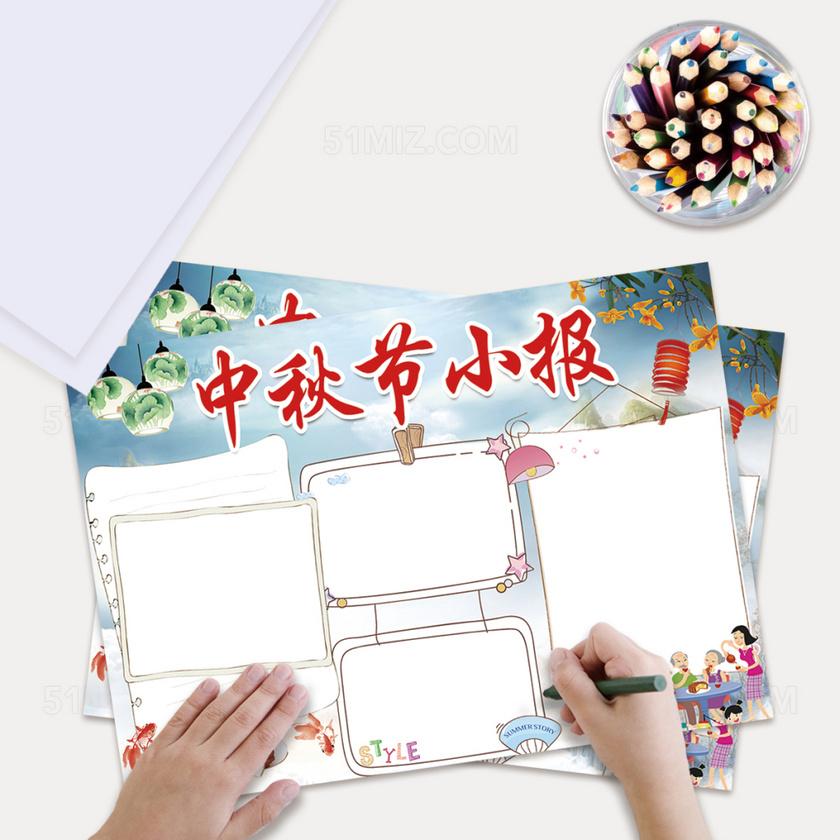 标签: 卡通一家人素材 月饼素材 灯笼素材 中国风中秋小报 卡通边框