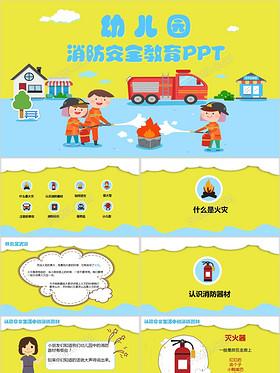 幼兒園消防安全知識主題班會卡通動態PPT模板