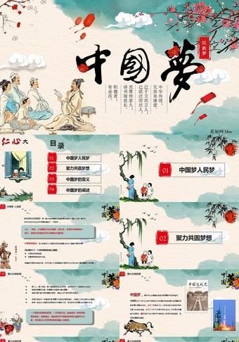 水墨中國風中國夢黨政黨建十九大全面建設小康社會梅花PPT模板