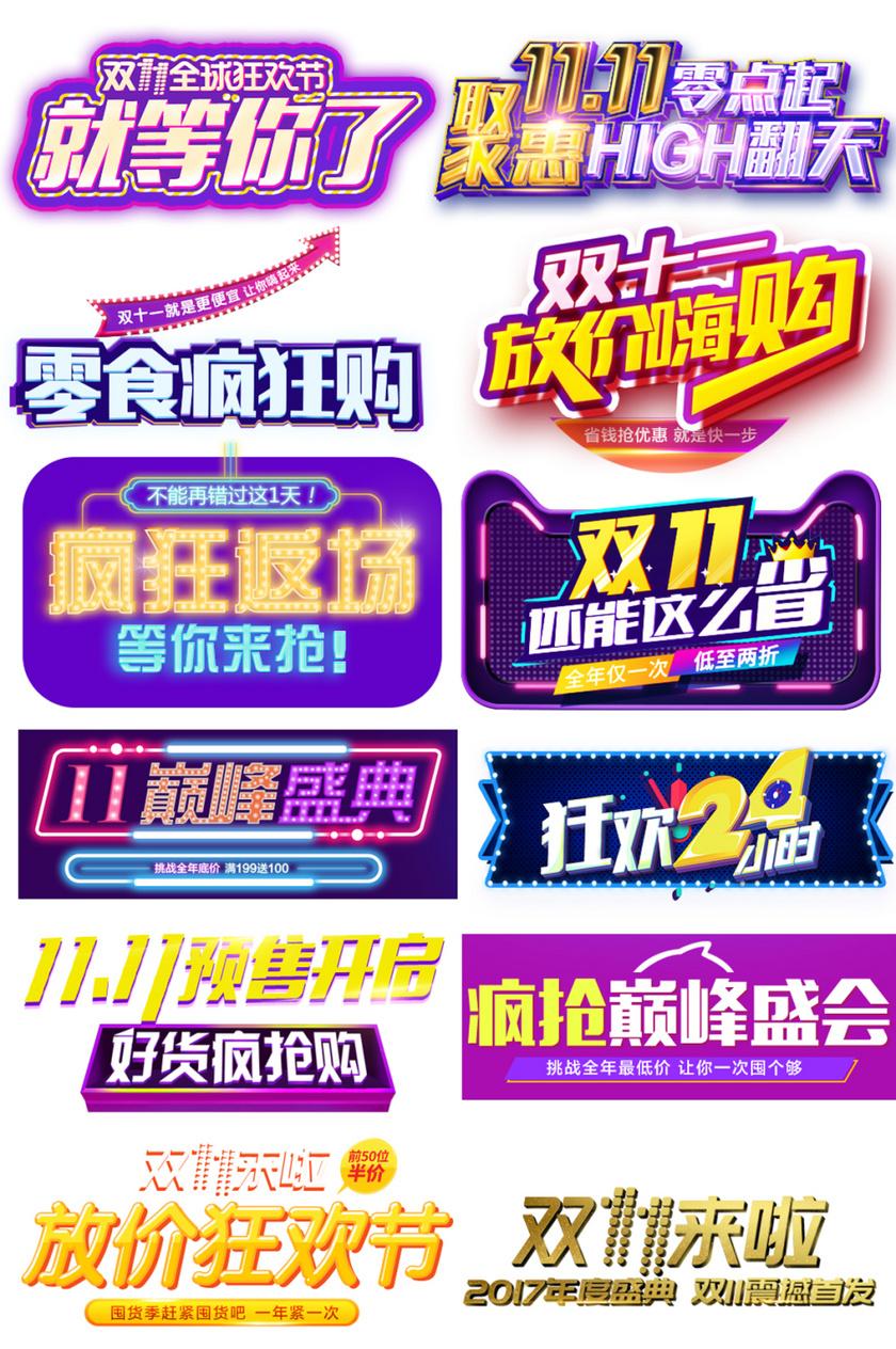 淘宝天猫双11促销海报素材