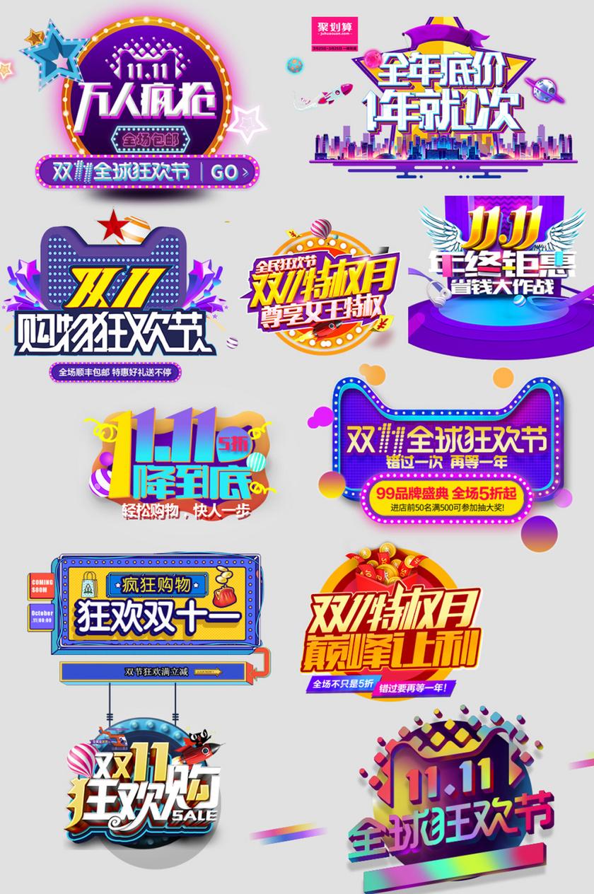 淘宝天猫双11促销海报元素