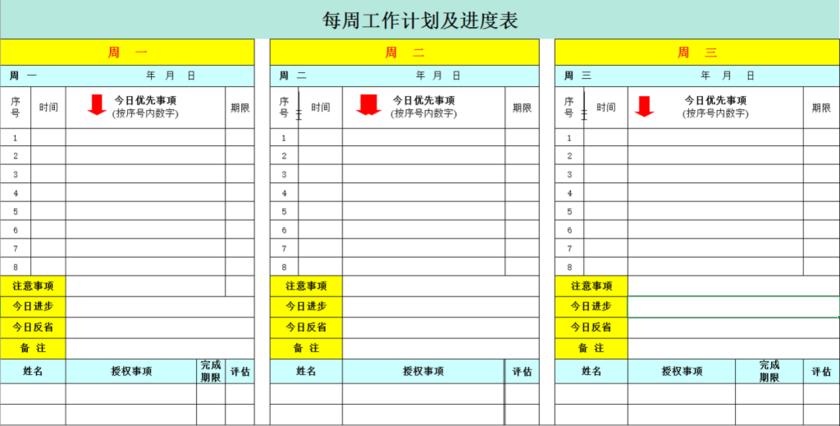 周工作计划进度表通用excel表格模板