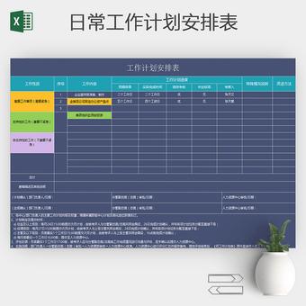 公司個人每日工作計劃安排日報表月報表excel表格模板