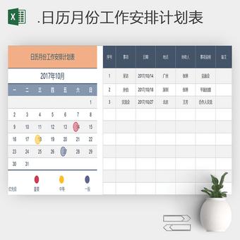 個人全年工作計劃備忘錄日歷表Excel