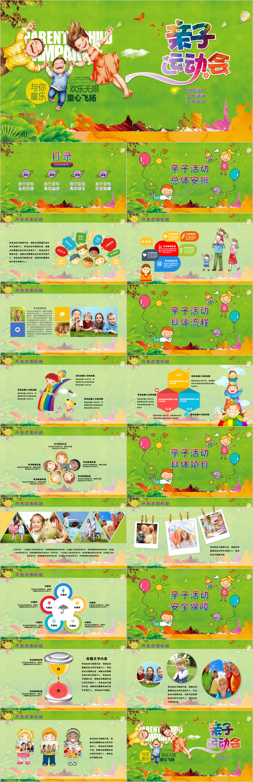幼儿园亲子运动会学校活动比拼展示ppt