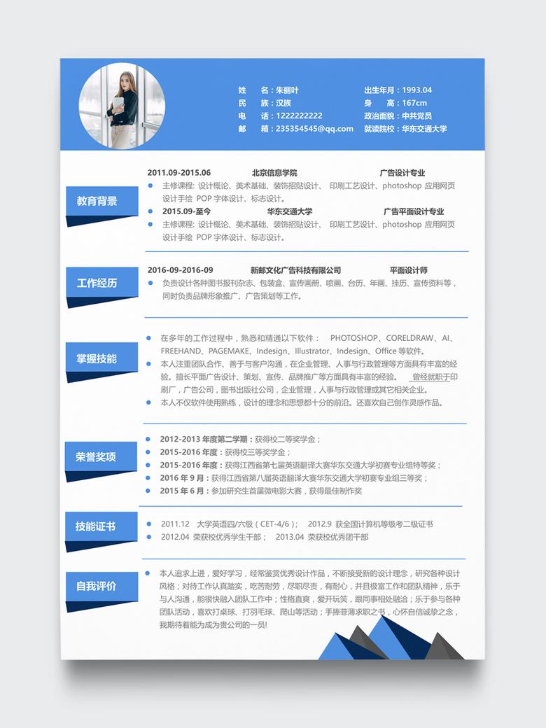 蓝色简约平面设计师UI设计师个人简历模板