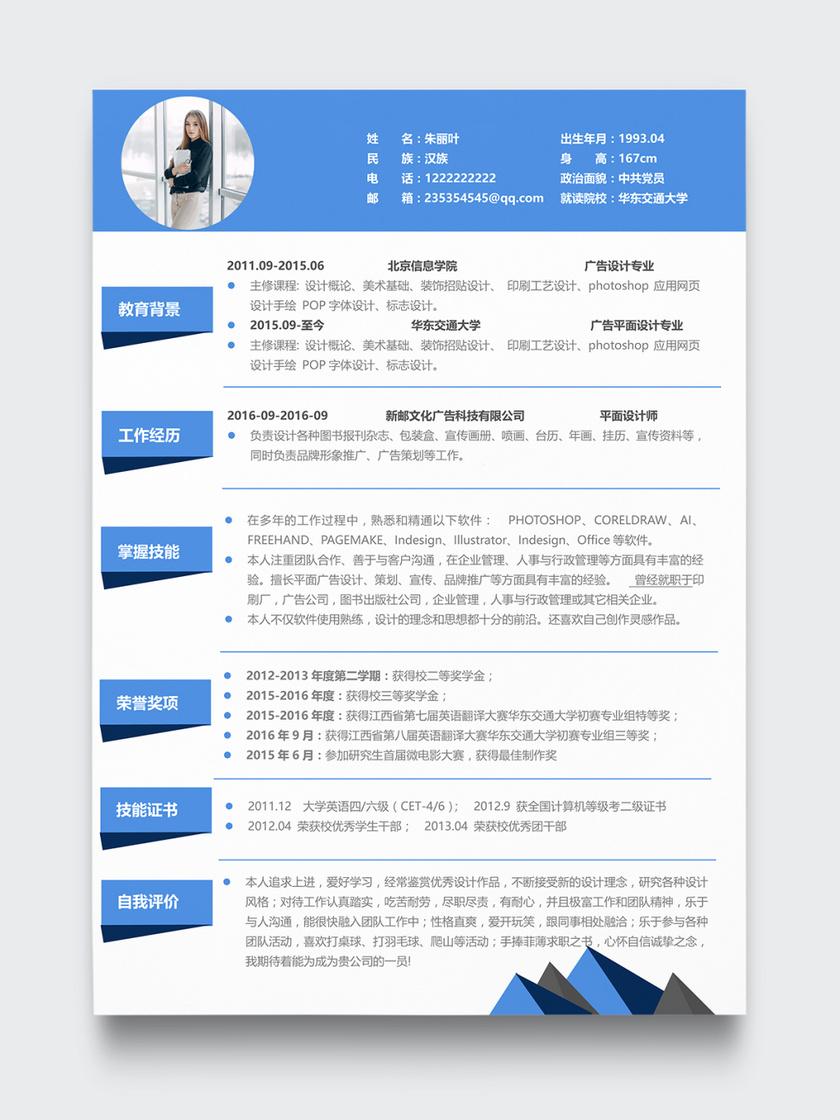 蓝色简约平面设计师个人简历模板