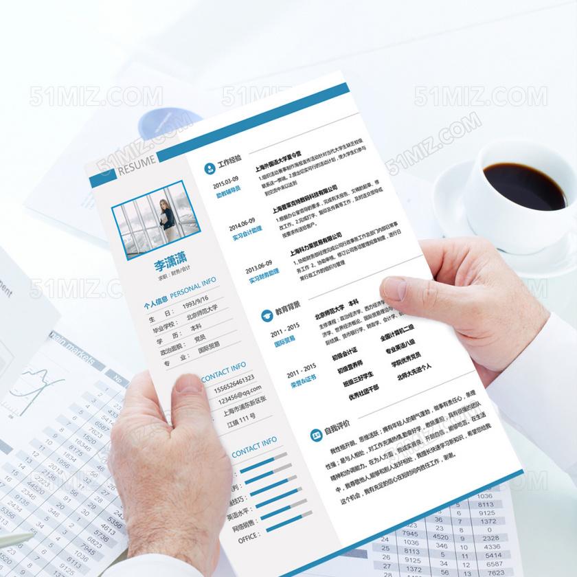 商务蓝色简约财务会计个人简历模板