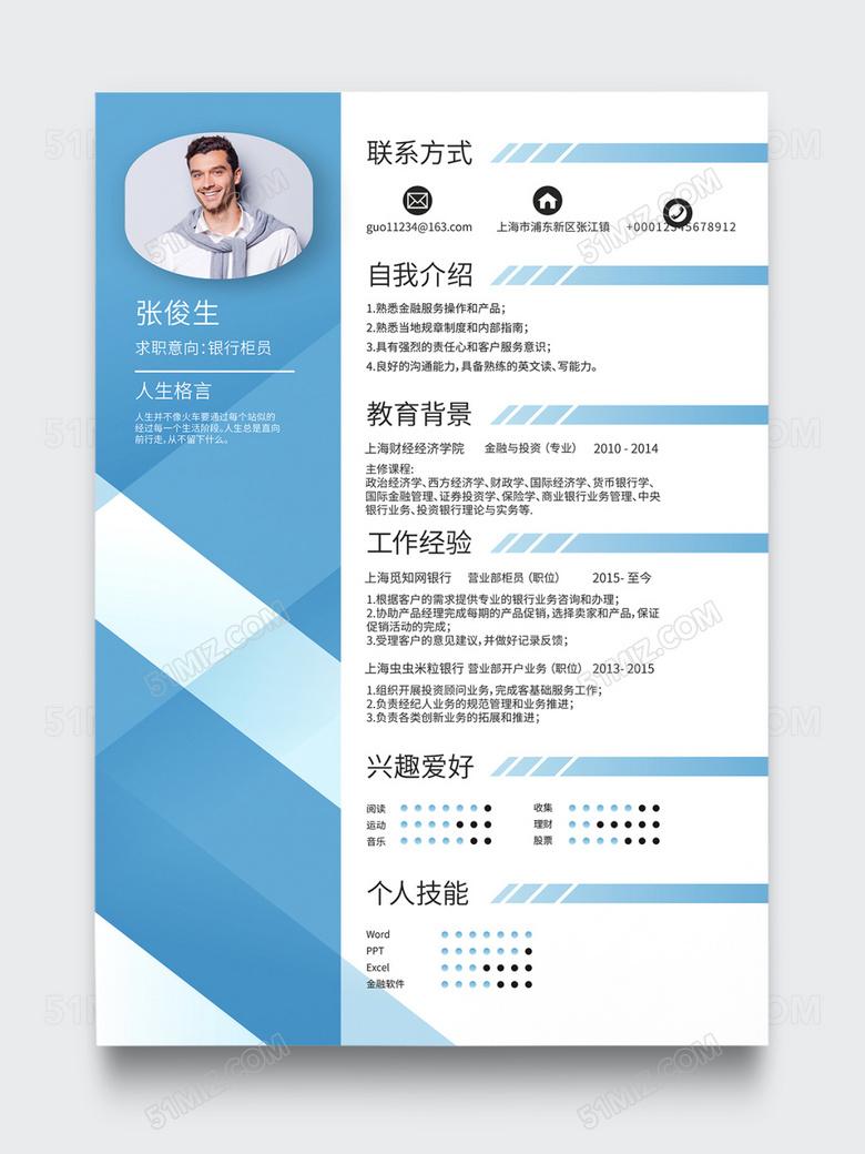 创意蓝色简约银行柜员个人简历模板