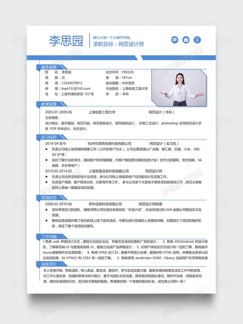 蓝色简约风平面设计师网页设计师UI设计师个人简历