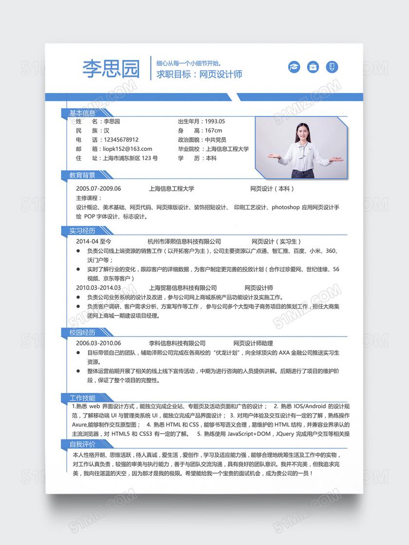蓝色简约风网页设计师个人简历