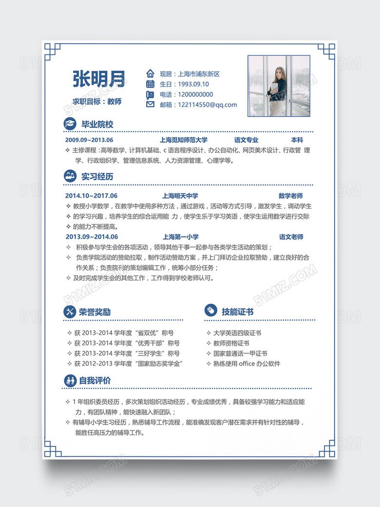 简约中国风教师老师个人简历模板