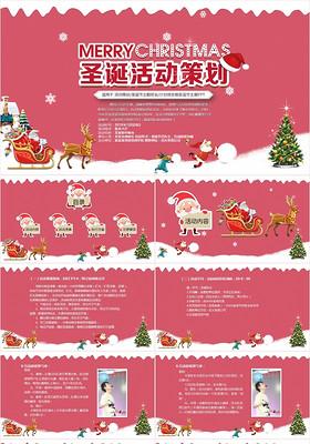 可愛卡通風格圣誕節活動策劃通用PPT模板