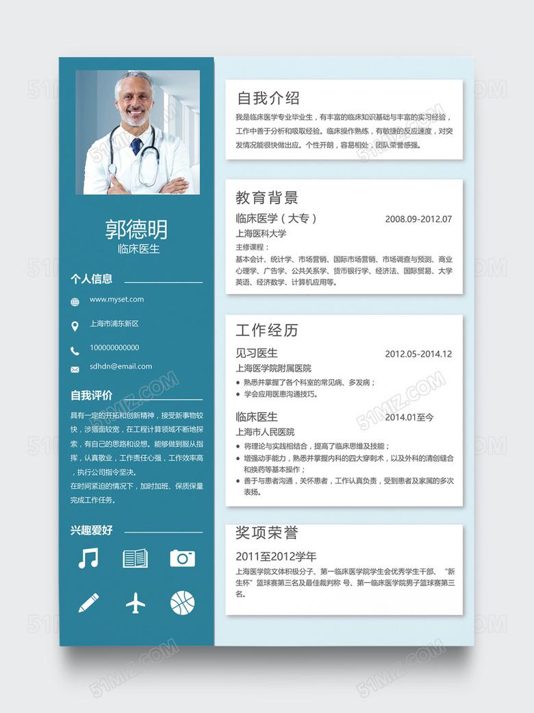 绿色创意医生护士医生个人简历模板