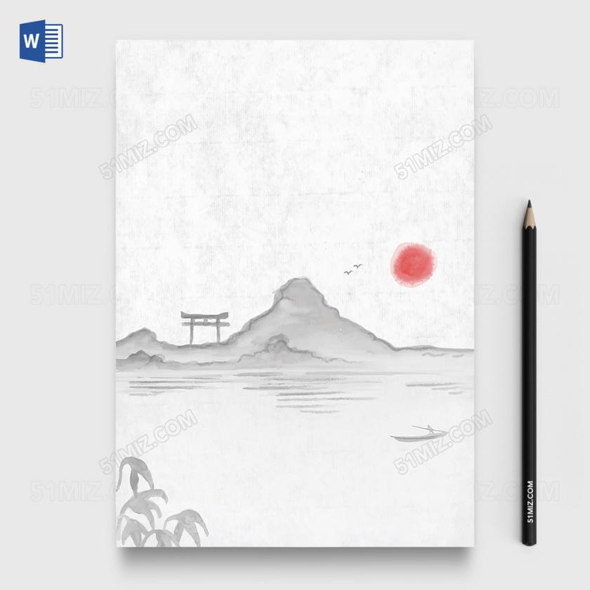 水墨红日中国风word信纸模板设计