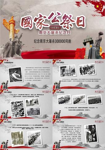 勿忘國恥銘記歷史國家公祭日南京大屠殺紀念日宣傳PPT模板